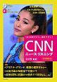 CNNニュース・リスニング 2019春夏 音声&電子書籍版付き