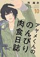 アヤメくんののんびり肉食日誌 (10)