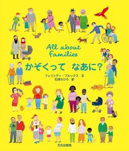 かぞくって なあに? All about families