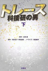 岡田道尚『トレース』