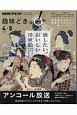 NHK趣味どきっ! 旅したい!おいしい浮世絵