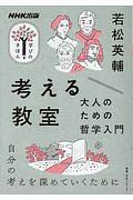 『考える教室 大人のための哲学入門 NHK出版 学びのきほん』高橋康也