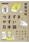 『つまずきやすい日本語 NHK出版 学びのきほん』飯間浩明