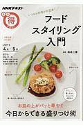 日本放送協会『いつもの料理が大変身!フードスタイリング入門』
