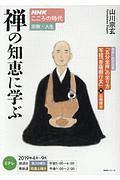 NHKこころの時代 宗教・人生 禅の知恵に学ぶ
