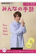 NHK みんなの手話 2019.4~6/10~12