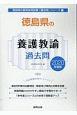 徳島県の養護教諭 過去問 2020 徳島県の教員採用試験「過去問」シリーズ11