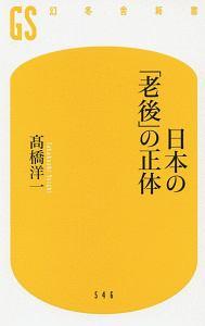 『日本の「老後」の正体』藤原久敏