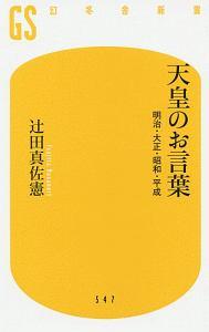 『天皇のお言葉 明治・大正・昭和・平成』産業編集センター