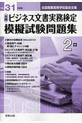 全商ビジネス文書実務検定 模擬試験問題集 2級 平成31年