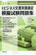全商ビジネス文書実務検定 模擬試験問題集 3級 平成31年