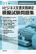 全商ビジネス文書実務検定 模擬試験問題集 3・4級 平成31年