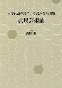 『農民芸術論』宮沢賢治