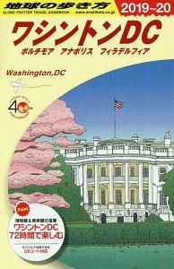 地球の歩き方 ワシントンDC 2019~2020