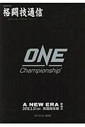 『ONE Championship Official Book A NEW ERA』ベースボール・マガジン社