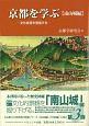 京都を学ぶ 南山城編 文化資源を発掘する
