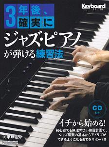 『3年後、確実にジャズ・ピアノが弾ける練習法 CD付』サンジャイ・マドハヴ