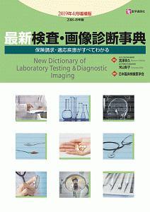 最新 検査・画像診断事典<増補版> 2019