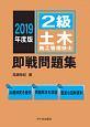 2級 土木施工管理技士 即戦問題集 2019