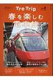 TRE TRIP 春を楽しむ電車旅 (2)