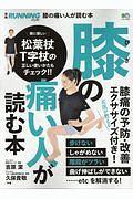 ランニングスタイル編集部『膝の痛い人が読む本』