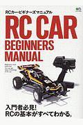 RCカー・ビギナーズマニュアル