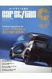CAR STYLING カーデザインを読む。(20)