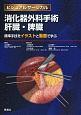 ビジュアルサージカル 消化器外科手術 肝臓・脾臓~標準手技をイラストと動画で学ぶ~
