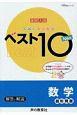 入試によく出るベスト10 Neo数学図形問題 解答と解説 出題ベスト10シリーズ