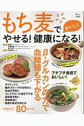『もち麦でおいしくやせる! 健康になる!』藤原久敏