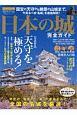日本の城完全ガイド 完全ガイドシリーズ244