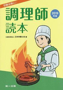 調理師読本 2019