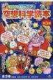 ジュニア空想科学読本<愛蔵版> 第3期 全3巻セット