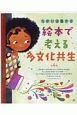 ちがいは豊かさ 絵本で考える多文化共生 全4巻