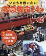 いのちを救いたい 救急救命24時 最先端! 救命の技術と装備 (3)