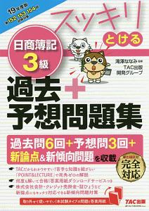 スッキリとける 日商簿記 3級 過去+予想問題集 2019 スッキリわかるシリーズ