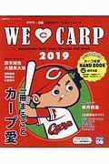 WE LOVE CARP 2019
