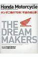 HONDA MOTORCYCLE THE DREAM MAKERS