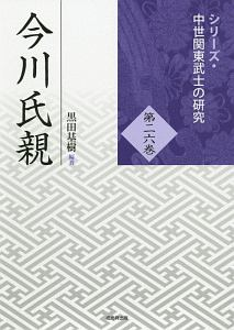 今川氏親 シリーズ・中世関東武士の研究26