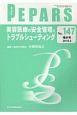 PEPARS 2019.3 美容医療の安全管理とトラブルシューティング Monthly Book(147)