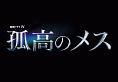 連続ドラマW 孤高のメス DVD-BOX