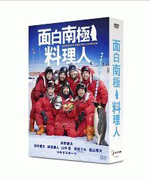マキタスポーツ『面白南極料理人』