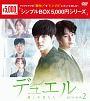デュエル~愛しき者たち~ DVD-BOX2<シンプルBOX>