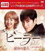 ヒーラー~最高の恋人~ DVD-BOX2<シンプルBOX>