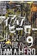 アイアムアヒーロー(9)