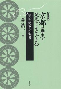 京都の歴史を足元からさぐる 宇治・筒木・相楽の巻