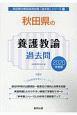 秋田県の養護教諭過去問 秋田県の教員採用試験「過去問」シリーズ 2020