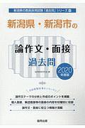 新潟県・新潟市の論作文・面接 過去問 2020 新潟県の教員採用試験「過去問」シリーズ12