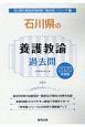 石川県の養護教諭過去問 石川県の教員採用試験「過去問」シリーズ 2020