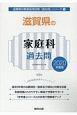 滋賀県の家庭科過去問 滋賀県の教員採用試験「過去問」シリーズ 2020